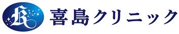 喜島クリニック