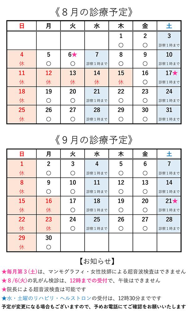 8月・9月の診療予定表