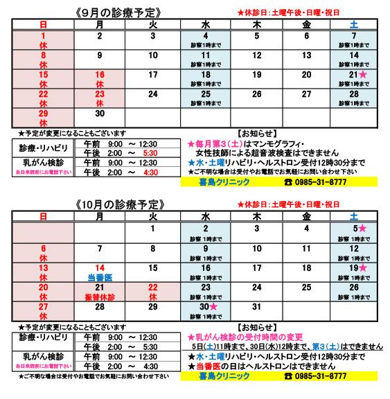 9月・10月の診療予定表