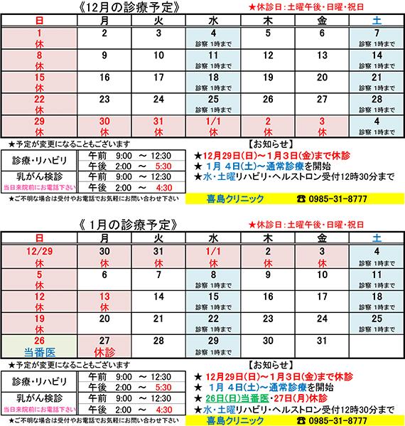 11月・12月の診療予定表