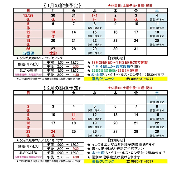 1月・2月の診療予定表