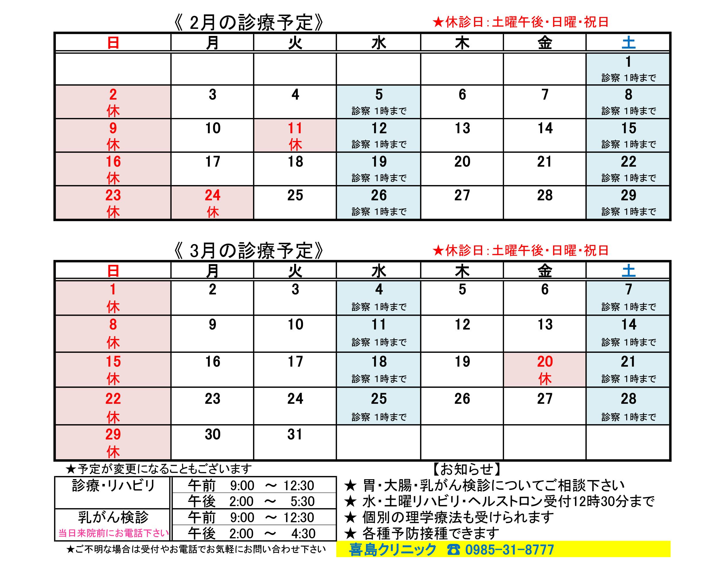 2月・3月の診療予定表