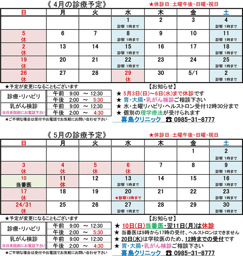 4月・5月の診療予定表