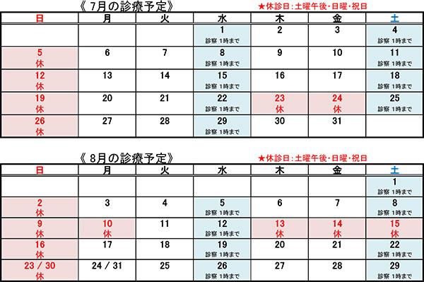 7月・8月の診療予定表