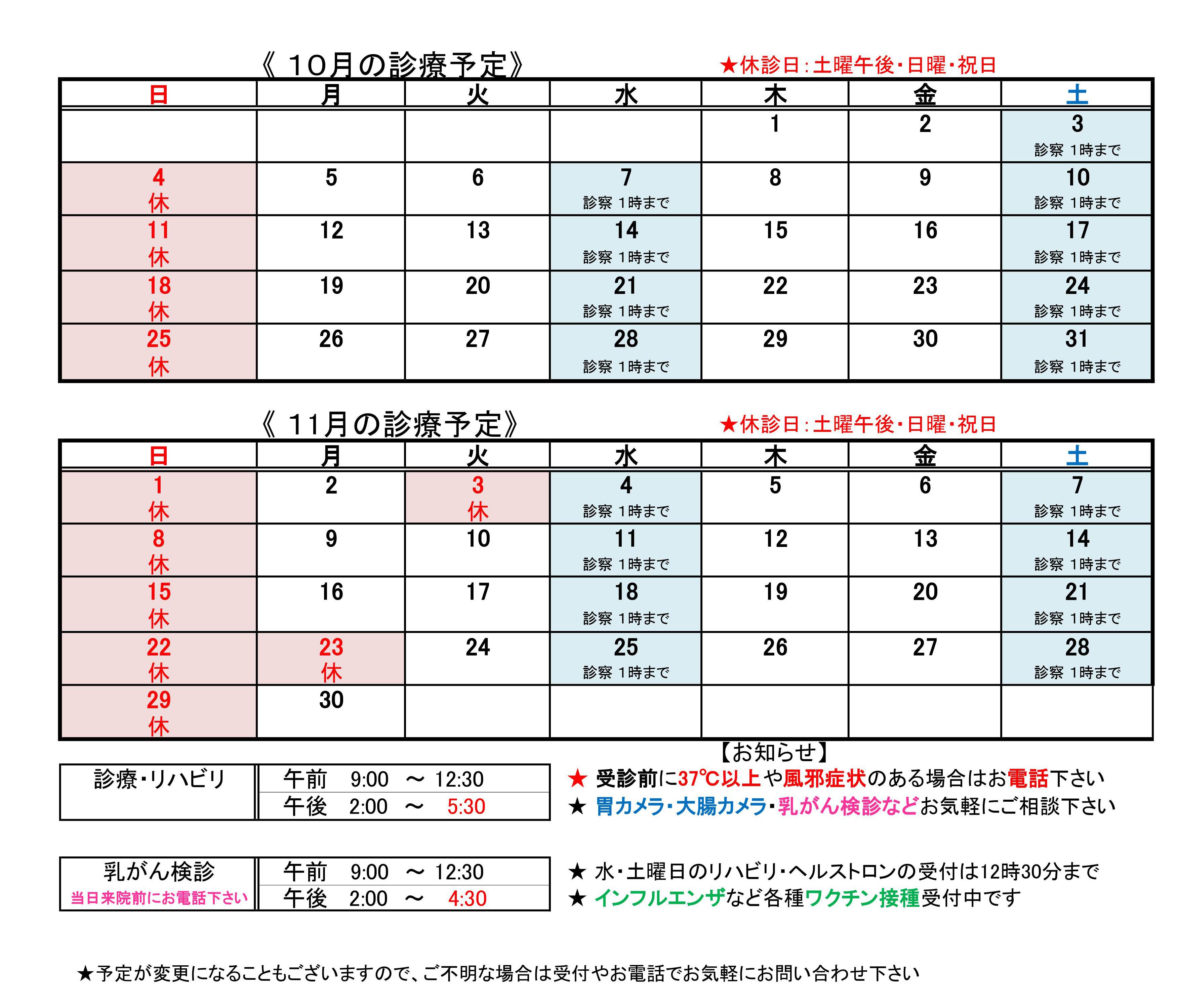 10月・11月の診療予定表