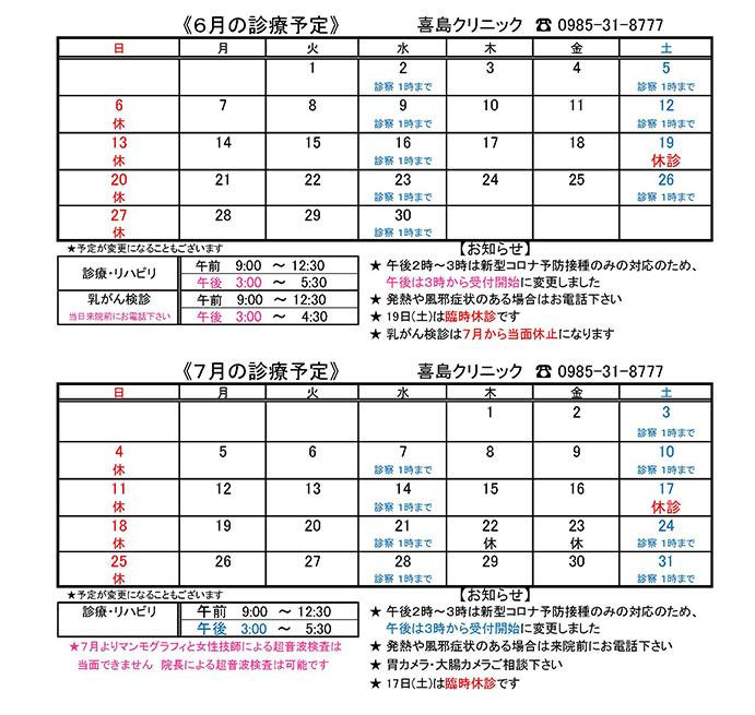 6月・7月の診療予定表